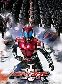 Picture of a TV show: Kamen Rider Kabuto