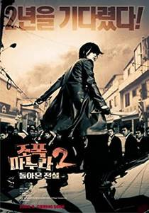 Picture of a movie: My Wife Is A Gangster 2