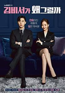 Picture of a TV show: What's Wrong With Secretary Kim