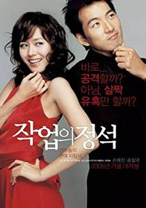 Picture of a movie: Art Of Seduction