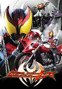 Picture of a TV show: Kamen Rider Kiva