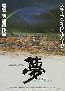 Picture of a movie: Dreams