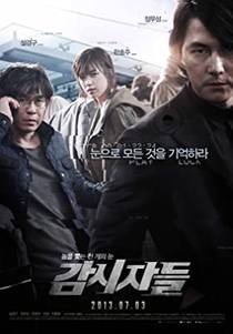 Picture of a movie: Gam-Si-Ja-Deul