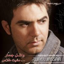 Picture of a band or musician: Wael Jassar
