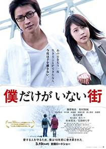 Picture of a movie: Erased