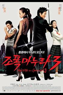 Picture of a movie: My Wife Is A Gangster 3
