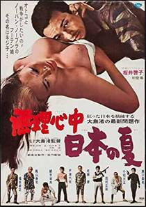 Picture of a movie: Japanese Summer: Double Suicide