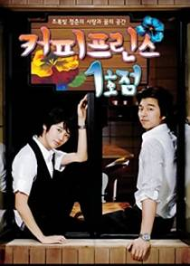 Picture of a TV show: The 1st Shop Of Coffee Prince