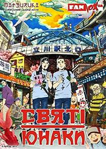 Picture of a movie: Saint Young Men