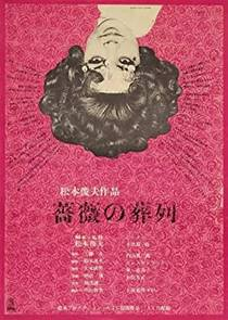 Picture of a movie: Funeral Parade Of Roses