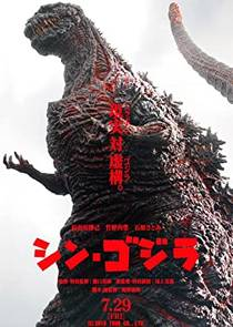 Picture of a movie: Shin Godzilla