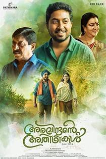 Picture of a movie: Aravindante Athidhikal