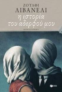 Picture of a book: Η ιστορία του αδελφού μου