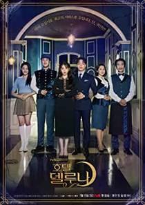 Picture of a TV show: Hotel Del Luna