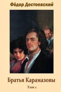 Picture of a book: Brat'ja Karamazovy Tom 1