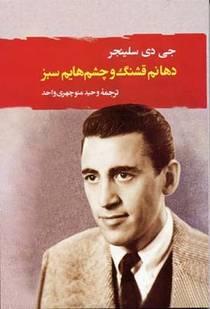 Picture of a book: دهانم قشنگ و چشمهایم سبز