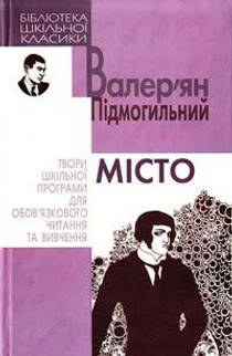 Picture of a book: Misto