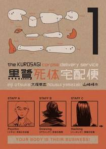 Picture of a book: The Kurosagi Corpse Delivery Service, Volume 1