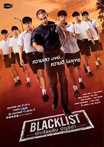 Picture of a TV show: Blacklist