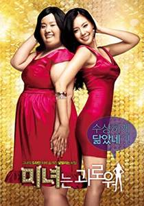 Picture of a movie: 200 Pounds Beauty
