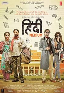 Picture of a movie: Hindi Medium