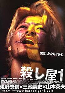 Picture of a movie: Ichi The Killer
