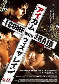 Picture of a movie: I Come With The Rain