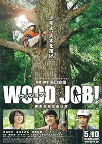 Picture of a movie: Wood Job!