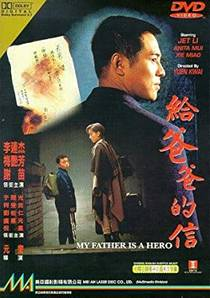 Picture of a movie: My Father is a Hero