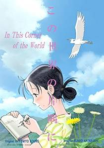 Picture of a movie: In This Corner Of The World