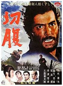 Picture of a movie: Harakiri