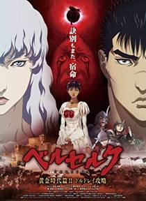 Picture of a movie: Berserk: The Golden Age Arc II - The Battle For Doldrey
