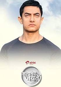 Picture of a TV show: Satyamev Jayate