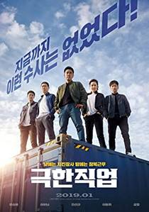 Picture of a movie: Extreme Job