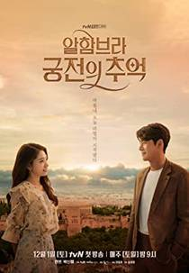 Picture of a TV show: Memories Of The Alhambra