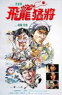 Picture of a movie: Fei Lung Mang Jeung
