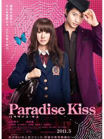 Picture of a movie: Paradise Kiss
