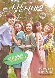 Picture of a TV show: Age Of Youth