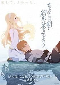 Picture of a movie: Maquia: When The Promised Flower Blooms