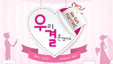 Picture of a TV show: We Got Married