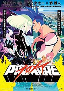Picture of a movie: Promare