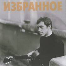 Picture of a band or musician: Vladimir Vysotsky