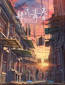 Picture of a movie: Flavors Of Youth