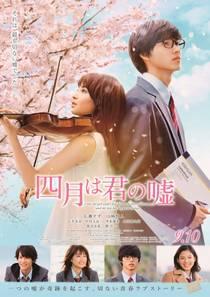 Picture of a movie: Kimi No Na Wa