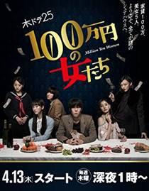 Picture of a TV show: 1,000,000 Yen No Onnatachi
