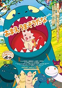 Picture of a movie: You Are Umasou
