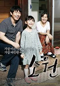 Picture of a movie: So-Won