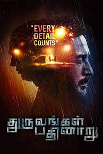Picture of a movie: Dhuruvangal Pathinaaru