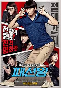 Picture of a movie: Fashion King