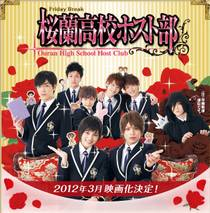 Picture of a TV show: Ouran High School Host Club